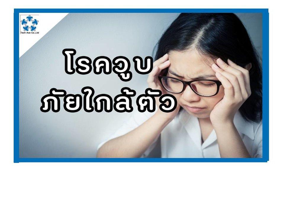 """โรควูบ หรือ ล้มทั้งยืน กลายเป็นโรคร้ายที่น่ากลัว ซึ่งโรคนี้เป็นสัญญาณหนึ่งที่บ่งบอกว่าสุขภาพของคุณกำลังจะมีปัญหา        โรคนี้มีที่มาจาก 2 สาเหตุหลัก คือ อาการวูบเนื่องจากเลือดไปเลี้ยงสมองไม่พอ ทำให้สูญเสียการทรงตัวชั่วคราว จึงล้มลง แต่ไม่ใช่อาการโรคหัวใจ หรือเรียกง่ายๆว่า """"เป็นลมทั่วไป""""  เนื่องจากร่างกายทนสภาพแวดล้อมไม่ได้ โดยมีสาเหตุจากความเครียด พักผ่อนไม่เพียงพอ ยืนหรือนั่งนานเกินไปหรือเกิดจากปฏิกิริยาของระบบประสาท เช่น เห็นเลือด อยู่ในที่อับ จึงควรนอนราบกับพื้น เพื่อให้เลือดไปเลี้ยงสมองได้เพียงพอ อีกกลุ่มคือ อาการวูบจากกล้ามเนื้อหัวใจตายเฉียบพลัน และหลอดเลือดอุดตัน ทำให้ล้มลงได้ ถ้าเป็นในขณะที่นอนอยู่ก็อาจไหลตายได้ ขึ้นอยู่กับว่าเส้นเลือดที่เป็นใหญ่แค่ไหน และเป็นกี่เส้นพร้อมกัน หากเกิดอาการรุนแรง เพราะลิ่มเลือดอุดตันบริเวณเส้นเลือดที่ตีบ จะทำให้กล้ามเนื้อหัวใจตายบางส่วน ขั้นหัวใจวาย ช็อก หรือหยุดเต้น ทำให้เสียชีวิตกะทันหันได้       การรักษาอาการวูบจากกล้ามเนื้อหัวใจตายเฉียบพลัน และหลอดเลือดอุดตัน จึงมีทั้ง การทำบอลลูน หรือการขยายหลอดเลือดเดิมให้กว้างขึ้น การทำบายพาส คือ ต่อเส้นเลือดไปเชื่อมต่อ เส้นอื่นให้เลือดไหลเวียนได้ หรือใส่เส้นลวดขยายหลอดเลือด"""
