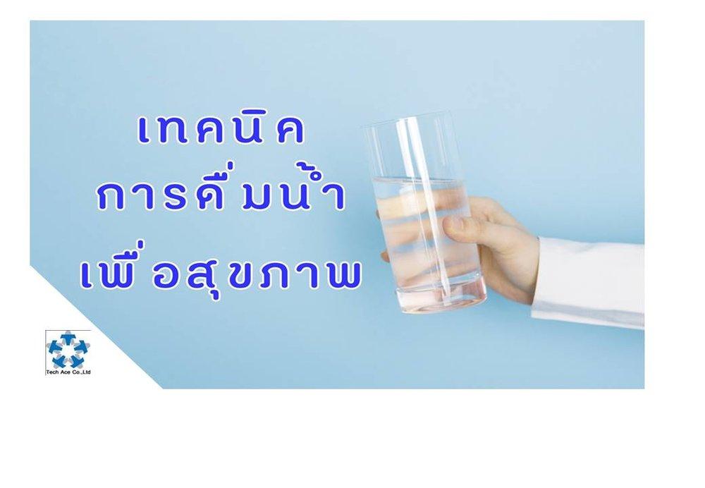 น้ำเป็นส่วนประกอบที่สำคัญของร่างกาย เป็นองค์ประกอบถึง 2 ใน 3 ของร่างกาย การที่เราได้รับน้ำในปริมาณที่น้อยเกินไปเซลล์เราจะแห้ง(สังเกตง่ายๆจากผิว) น้ำยังมีส่วนช่วยในการลำเลียงสารไปยังส่วนต่างๆของร่างกาย ช่วยในการขับถ่ายของเสียออกจากร่างกายไม่ว่าจะเป็นเหงื่อ หรือปัสสาวะ นอกจากนี้น้ำยังช่วยปรับสมดุลภายในร่างกายอีกด้วย            เทคนิคการดื่มน้ำเพื่อสุขภาพ           1. ปริมาณน้ำที่ต้องดื่มต่อวันคือ 2-3 ลิตร (ได้จากน้ำดื่ม 1.0-1.5 ลิตร จากอาหาร เช่น ข้าว ผัก ผลไม้ 1.0-1.5 ลิตร) จึงจะมีปริมาณพอเพียงต่อร่างกาย อากาศร้อนจัด ปริมาณน้ำที่ดื่มต้องเพิ่มจำนวนขึ้น คนมีอายุสูงขึ้น กลไกลการ กระหายน้ำเสื่อมลง ความรู้สึกกระหายน้ำลดลง ก็ควรสนใจการดื่ม น้ำให้เพียงพอ         2. กินผัก ผลไม้ให้มาก เพราะอุดมด้วยวิตามิน เกลือแร่ และมีส่วนประกอบของน้ำมากกว่าร้อยละ 90 (ผักมีส่วนประกอบของน้ำร้อยละ 95 ผลไม้มีส่วนประกอบของน้ำร้อยละ 90) ดังนั้น กินผักผลไม้ 500 กรัม เท่ากับดื่มน้ำ 400 ซีซี         3. การดื่มเครื่องดื่มดับกระหาย ต้องคำนึงถึงผลกระทบระยะยาวด้วย เครื่องดื่มทั่วไปมักใช้ดื่มเพื่อดับกระหาย จะสังเกตพบว่ายิ่งดื่มยิ่งกระหาย ถ้าเป็นเครื่องดื่มที่มีปริมาณไขมันและมีแคลอรีสูง การดื่มปริมาณมาก บ่อยๆ จะเกิดโทษ เช่น ทำให้เป็นเบาหวาน หรือไขมันในเลือดสูง เกิดพิษสะสมในร่างกาย         4. ถ้ามีการเสียน้ำมาก และกระหายน้ำมาก ควรใช้เกลือผสมเล็กน้อย เพื่อทำให้ช่วยดับกระหาย แต่ไม่ควรดื่มมากเกินไป          5. ไม่ควรดื่มเบียร์ หรือกินน้ำแข็งเพื่อดับกระหาย เพราะจะเป็นอันตรายต่อระบบการย่อยอาหารในระยะยาว ร่างกายจะอ่อนแอ มีความ เย็นในร่างกายตกค้าง มีของเสียตกค้าง พลังของร่างกายจะอ่อนแอ         6. ไม่ควรดื่มน้ำเย็น หรือดื่มน้ำปริมาณมากหลังกินอาหาร เพราะจะไปเจือจางความเข้มข้นของน้ำย่อย ทำให้การย่อยอาหารไม่ดี เป็นโรคกระเพาะ         7. ไม่ปล่อยให้กระหายน้ำเต็ม ที่แล้วค่อยมาดื่มน้ำ มีความหมายเช่นเดียวกับปล่อยให้ดินแห้งแตกระแหงแล้วค่อยมารดน้ำซึ่งจะสายเกินแก้ เป็นอันตรายต่อร่างกาย การที่มีอาการกระหายน้ำแล้วแสดงว่า ร่างกายมีภาวะขาดน้ำ ถ้ากระหายน้ำเต็มที่แสดงว่าขาดน้ำของ ร่างกาย หรือเซลล์รุนแรง ทำให้มีของเสีย สารพิษตกค้างอยู่มาก ไม่สามารถระบายขับทิ้งได้ (ขาดน้ำไปละลายหรือนำพาสารพิษ) ทำให้ระบบร่างกายอ่อนแอของเสียตกค้าง สะ