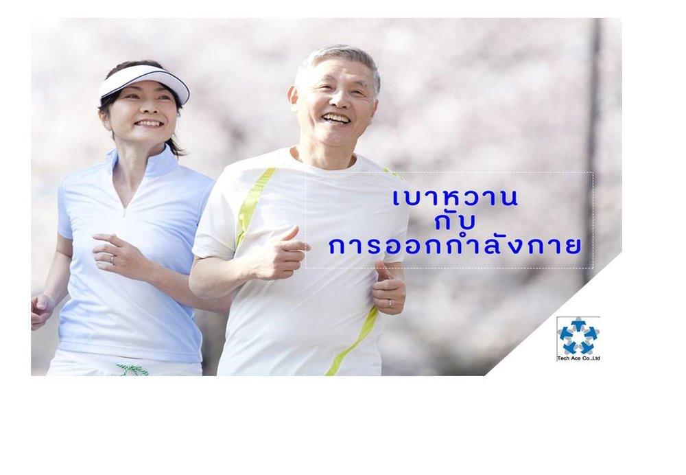 การออกกำลังกายมีส่วนช่วยเสริมในการบำบัดรักษาโรคเบาหวาน คือเป็น 1 ใน 3 ส่วนของการรักษา ได้แก่ การควบคุมอาหาร การรักษาด้วยยา และการออกกำลังกาย   การออกกำลังกายอย่างสม่ำเสมอในผู้ป่วยเบาหวาน โดยเฉพาะอย่างยิ่งผู้ป่วยที่ไม่จำเป็นต้องฉีดอินซูลิน ได้รับการวิจัยจนเป็นที่ยอมรับแล้วว่า สามารถช่วยเพิ่มการทำงานของอินซูลินที่มีอยู่ในร่างกายได้ ทำให้สามารถนำน้ำตาลในกระแสเลือดเข้าไปใช้งานในเซลล์เนื้อเยื่อต่างๆ ได้ดียิ่งขึ้น ตามปกติ ผู้ป่วยเบาหวานมักมีระดับไขมันในเลือดสูง ซึ่งเป็นสาเหตุสำคัญของโรคหัวใจ   การบาดเจ็บที่อาจจะเกิดขึ้นได้ขณะออกกำลังกาย   • การบาดเจ็บของกล้ามเนื้อ กระดูก และข้อต่อ  • ภาวะแทรกซ้อนทางหัวใจ ในผู้ที่มีโรคหลอดเลือดหัวใจผิดปกติ  • บาดเจ็บของเท้าโดยเฉพาะ ถ้ามีหลอดเลือดและเส้นประสาทที่มาเลี้ยงบริเวณเท้าผิดปกติ  • มีเลือดออกในลูกตาเพิ่มขึ้น  • มีการเสียเหงื่อ เสียน้ำ เพิ่มมากขึ้นโดยเฉพาะของผู้ป่วยที่มีปัญหาเกี่ยวกับโรคไต  • ระดับน้ำตาลในเลือดสูงขึ้น หรือต่ำลงมากเกินไป   แนวทางออกกำลังกายอย่างปลอดภัยของผู้ป่วยเบาหวาน   • ควรตรวจร่างกายอย่างละเอียดจากแพทย์ เพื่อจัดโปรแกรมการออกกำลังกาย และให้คำแนะนำการออกกำลังกายอย่างเหมาะสม  • ควรปรึกษาแพทย์ เกี่ยวกับการรักษาทางยา และการฉีดอินซูลินจะต้องมีการปรับเปลี่ยนอย่างไรบ้าง  • ควรควบคุมระดับน้ำตาลในเลือดไม่ให้สูงเกินไปก่อนการออกกำลังกาย คือ ไม่เกิน 250 มิลลิกรัม/เดซิลิตร (เบาหวานชนิด 1) และไม่เกิน 300 มิลลิกรัม/เดซิลิตร (เบาหวานชนิดที่ 2)  • เรียนรู้อาการ วิธีป้องกัน และแก้ไขภาวะน้ำตาลต่ำ เมื่อออกกำลังกาย  • ตรวจดูเท้า ก่อน/หลัง การออกกำลังกายทุกครั้ง  • ใส่รองเท้าที่เหมาะสมสำหรับการออกกำลังกาย  • ควรออกกำลังกายสถานที่มีอากาศถ่ายเทสะดวก   ห้ามออกกำลังกรณีดังต่อไปนี้   1. เบาหวานที่ยังควบคุมไม่ได้  2. ความดันโลหิตขณะพักสูงเกิน 200/100 มม.ปรอท  3. มีภาวะหัวใจเต้นผิดจังหวะที่ยังควบคุมไม่ได้  4. มีอาการเจ็บหน้าอก หรือโรคหัวใจขาดเลือดที่ยังควบคุมไม่ได้   เลือกชนิดการออกกำลังกาย   ผู้ที่เป็นเบาหวานสามารถออกกำลังได้เกือบทุกคน แต่ต้องเลือกการออกกำลังกายให้เหมาะสม โดยพิจารณาจาก อายุ โรคประจำตัว ความถนัด  • ผู้ที่มีปัญหาข้อเข่า ข้อเท้าหรือเท้าควรหลีกเลี่ยงการออกกำลังที่มีแรงกระแทก เช่น การวิ่ง กระโดดเชือก ควรจะออกกำลังโดยการว่ายน้ำ เด