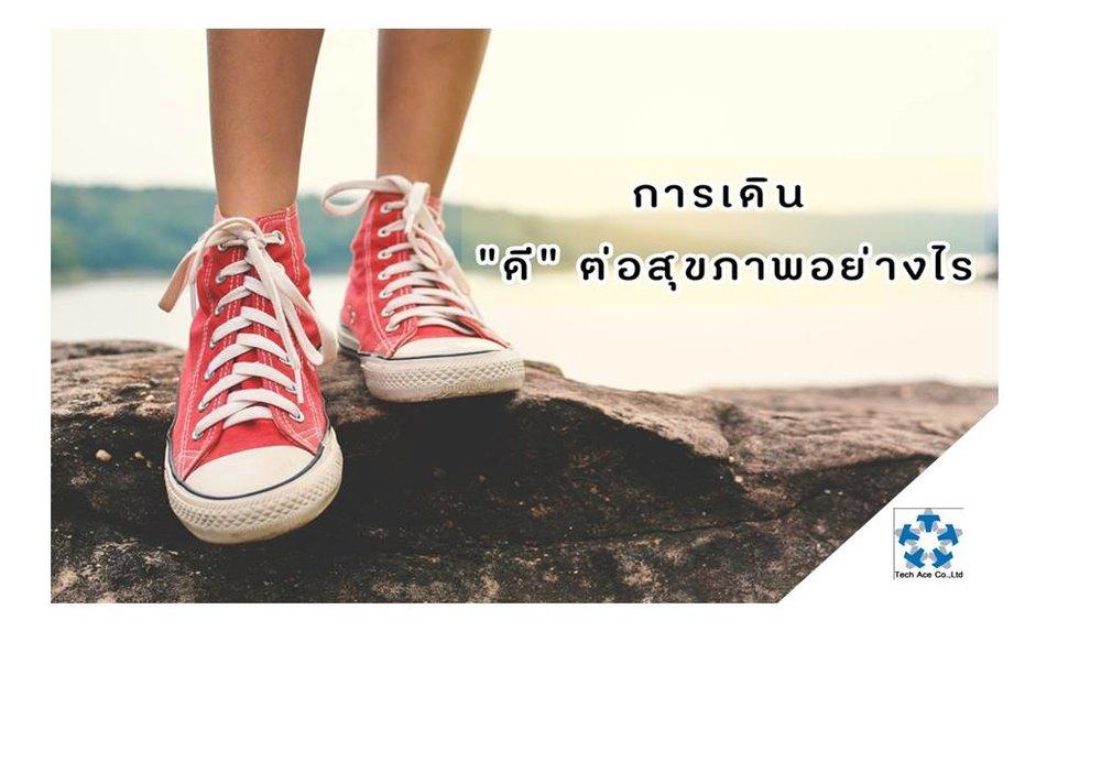 """""""การเดิน"""" คือการออกกำลังกายที่ง่าย สะดวก และปลอดภัยที่สุด ใครที่เดินได้ก็สามารถออกกำลังกายด้วยวิธีนี้ได้ นั่นคือการเดินเร็วที่สม่ำเสมอและต่อเนื่องในระยะเวลาหนึ่ง จนกระทั่งเหงื่อออกโซมกาย หัวใจเต้นเร็วกว่าปกติ ชีพจรเต้นเร็ว 100-120 ครั้งต่อนาที     การเดิน """"ดี"""" ต่อสุขภาพอย่างไร    1.สภาพร่างกายในทุกๆส่วนแข็งแรงสมบูรณ์โดยทำให้กล้ามเนื้อกระดูกและเอ็นแข็งแรง มีความยืดหยุ่น  การเดินเป็นประจำจะทำให้กระดูกหนาแน่นและแข็งแรงยิ่งขึ้น   2.ป้องกันและต่อต้านการเกิดโรคภัยไข้เจ็บต่างๆ ได้เป็นอย่างดี ดังคำกล่าวที่ว่า """"กีฬาๆ เป็นยาวิเศษ""""เช่น  เป็นยาป้องกันรักษาโรคหัวใจ โรคความดันเลือด โรคกระดูกพรุน โรคเบาหวาน เป็นต้น   3.ชะลอความเสื่อมของร่างกาย ยืดระยะการเป็นหนุ่มสาวให้ยาวนาน พร้อมทั้งยัง ช่วยให้อายุยืนยาวยิ่งขึ้น   4.สติปัญญาเฉียบแหลม  เพิ่มความสามารถในการคิด การจำดีขึ้น   5.ลดปัญหาการนอนไม่หลับ การเดินออกกำลังกายตอนเย็นแดดอ่อนๆ จะ ช่วยให้การนอนหลับดียิ่งขึ้น   6. ระบบการทำงานของหัวใจและการไหลเวียนของเลือดได้ดีและเป็นปกติ   7.หลอดเลือดขยายตัวและหดตัวสลับกัน  ทำให้การไหลเวียนเลือดสะดวกยิ่งขึ้น ซึ่งจะช่วยลดความดันเลือดลง   8. ระบบการย่อย และระบบการขับถ่ายของร่างกาย ทำงานได้ดีเป็นปกติ   9. เจริญอาหารยิ่งขึ้น   10. ระบบภูมิคุ้มกันหรือภูมิต้านทานโรคแข็งแรง   11. ผิวพรรณสดใสและเต่งตึง  ใครอยากสาวเสมอสวยเสมอจงเดินออกกำลังกายเป็นประจำดูซิครับ  12. ลดความเครียดได้เป็นอย่างดี  กระตุ้นให้ฮอร์โมน เอนดอร์ฟิน (หรือสารความสุข) หลั่งออกมาซึ่งมีฤทธิ์กล่อมประสาท ทำให้อารมณ์ดี รู้สึกมีความสุขเป็นพิเศษ จิตใจสดชื่นเบิกบาน รวมทั้งลดความเจ็บปวดได้ด้วย  13. ลดความหงุดหงิด ความโกรธหรืออารมณ์ไม่ดีต่างๆ ได้อย่างดี   14. ผ่อนคลายความตึงเครียดของสมอง  และกล้ามเนื้อส่วนต่างๆ ของร่างกายได้เป็นอย่างดีเช่นกัน  15. ร่างกายหลั่งฮอร์โมนเพศมากขึ้น ความรู้สึกทางเพศจึงดีขึ้นทั้งชายและหญิง   16. จิตใจสดชื่นเบิกบาน ปลอดโปร่งแจ่มใส กระชุ่มกระชวย รู้สึกมีความสุข"""