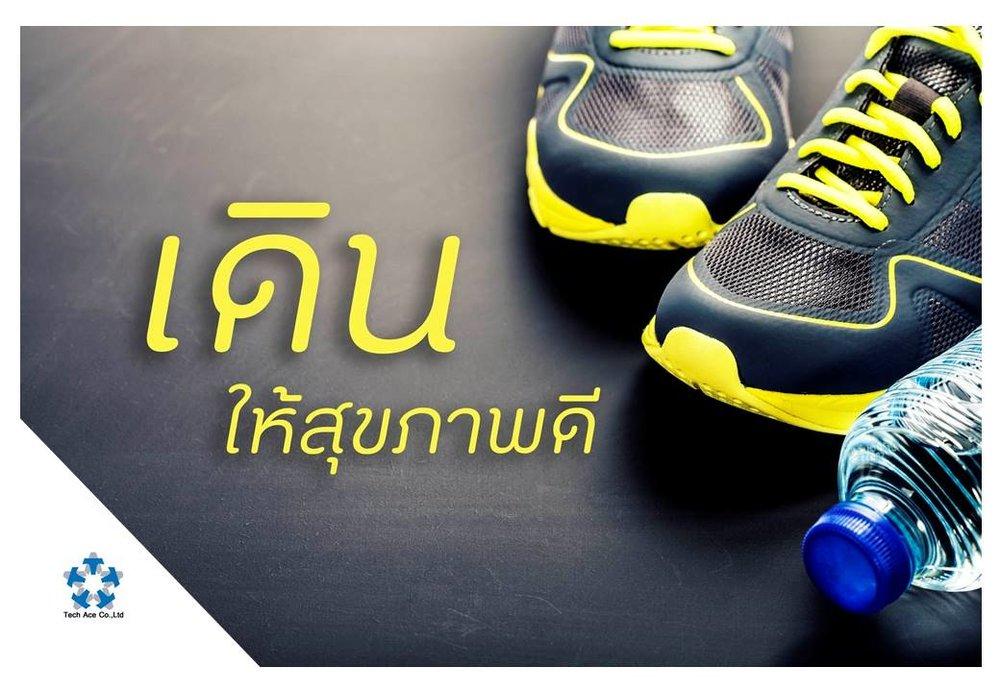 """เดิน ให้สุขภาพดี    การเดินเป็นวิธีหนึ่งที่สามารถทำให้ผู้ออกกำลังกายมีสุขภาพดีได้ เป็นการออกกำลังกายที่ทำได้ไม่ยากเลย เพราะว่าทุกคนต้อง """"เดิน"""" อยู่แล้วทุกวัน แต่การเดินเพื่อสุขภาพนั้นไม่เหมือนกับการเดินธรรมดาทั่วไป เราจะเดินอย่างไรถึงจะเรียกว่าเดินเพื่อสุขภาพ ซึ่งมีขั้นตอน ดังนี้   1. เดินให้เร็ว ก้าวขายาวๆ แกว่งแขนให้แรง เพื่อให้ร่างกายได้ใช้พลังงานมากๆ หัวใจจะเต้นได้เร็วขึ้น คือ ประมาณร้อยละ 70 ของอัตราการเต้นสูงสุด หรือจำนวนครั้งของชีพจรเท่ากับประมาณนาทีละ 180 ลบด้วยอายุ เช่น อายุ 40 ปี ชีพจรนาทีละ 140 ครั้ง เป็นต้น  2. เดินติดต่อกันไปเรื่อยๆ อย่างน้อย 30 นาทีในแต่ละครั้ง  3. เดินให้ได้สัปดาห์ละอย่างน้อย 3-5 ครั้ง  หากเดินแล้วหัวใจยังเต้นไม่เร็วพอ แสดงว่ายังเดินให้เหนื่อยไม่พอ จะต้องเพิ่มครวามเร็ง หรือเพิ่มการแกว่งแขนขาให้มากขึ้น จะใช้วิธีเดินขึ้นทางลาดหรือขึ้นบันได สำหรับท่านที่ต้องการลดความอ้วนนั้น ขอให้เดินเร็วๆ เพราะเป็นวิธีที่ดีและปลอดภัยที่สุด คนอ้วนที่มีน้ำหนักตัวมากไม่เหมาะที่จะวิ่ง หากเดินได้เร็วถึงชั่วโมงละประมาณ 6 กิโลเมตรหรือนาทีละ 100 เมตร จะใช้พลังงานถึงชั่วโมงละ 350 แคลอรี และการเดินเพื่อสุขภาพยังเหมาะสำหรับผู้สูงอายุอีกด้วย"""