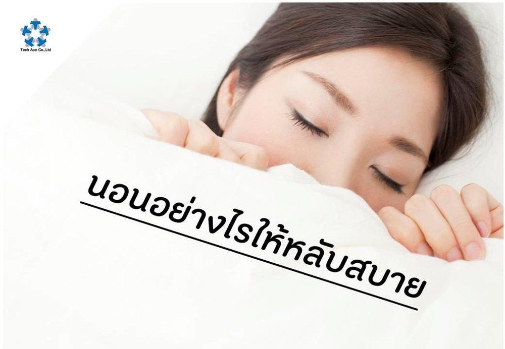 โดยเฉลี่ยคนเราจะนอนวันละ ประมาณ 7-8 ชั่วโมง แต่ที่จริงแล้วร่างกายของแต่ละคนจะต้องการนอนพักผ่อนไม่เท่ากัน ถ้าคุณตื่นหลังจากหลับมาเป็นเวลา 5-6 ชั่วโมงแล้ว ไม่สามารถหลับต่อไปได้อีก ก็อย่าได้วิตกไปเลย เพราะนั่นอาจจะพอเพียงแล้วสำหรับร่างกายของคุณ และก็อย่าได้กังวล หากนานๆ ที่คุณจะได้หลับสนิทตลอดคืน  หากคุณรู้สึกอ่อนเพลีย หรือตึงเครียดเกินไปกว่าที่จะหลับได้ อย่างผ่อนคลายเมื่อเข้านอน ก็ขอให้ลองปฏิบัติตามข้อเสนอ 8 ข้อ (ซึ่งจะกล่าวต่อไป) หลังจากปฏิบัติตามแล้ว คุณยังประสบปัญหานอนไม่หลับต่อไป จนถึงขั้นส่งผลกระทบกระเทือนถึงกิจวัตรประจำวันของคุณ ก็ขอให้ปรึกษาแพทย์ ส่วนมากย่อมเป็นสัญญาณของโรคจิตชนิดหนึ่ง คือ โรควิตกกังวล หรือโรคซึมเศร้า  ลองปฏิบัติตามคำแนะนำนี้ดู  1.อย่าเอางานไปนอนด้วย ถ้าคุณชอบอ่านหนังสือก่อนนอน หาหนังสือที่ไม่เกี่ยวกับการงาน หรือเรื่องที่จะทำให้วิตกกังวลมาก  2.ควรมีการออกกำลังกายหรือออกแรงในตอนกลางวัน เพื่อที่ร่างกายจะเหน็ดเหนื่อยพอที่จะได้พักผ่อนเมื่อถึงเวลานอน การเดินเล่นสูดอากาศกลางแจ้งสักนิดหน่อยก่อนนอนก็จะดีมาก  3.พยายามหลีกเลี่ยงการเข้านอนภายใน 3 ชั่วโมง หลังจากรับประทานอาหารอิ่ม เนื่องจากท้องที่อืดแน่น จะทำให้นอนหลับยาก แต่นมร้อนๆ สัก 1 แก้ว ก่อนนอนจะช่วยให้หลับสบาย  4.การอาบน้ำในอ่างด้วยน้ำอุ่น (ไม่ใช่ฝักบัว) ก่อนนอนจะช่วยให้ผ่อนคลายได้ดี  5.อย่าให้เรื่องกระทบกระเทือนทางอารมณ์ หรือออกกำลังกายอย่างหักโหมก่อนอน จะทำให้หลับได้ช้า แต่การทำจิตใจให้สบายก่อนนอนจะช่วยให้หลับดี  6.อย่านอนในห้องที่ร้อนหรือหนาวเกินไป  7.ใช้ชีวิตผ่อนคลาย