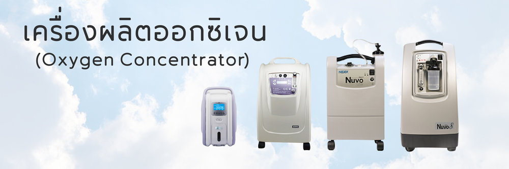 Cover oxygen concentrator.jpg