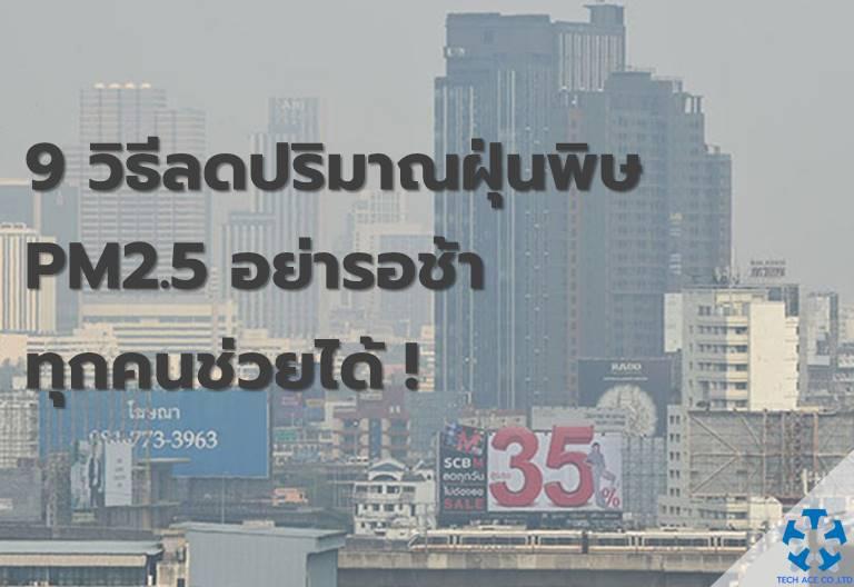 ฝุ่น PM2.5 ที่ปกคลุมท้องฟ้าทั่วเมือง สามารถลดปริมาณลงได้ แค่เราช่วยกันคนละไม้คนละมือ ก่อนจะเป็นอันตรายต่อสุขภาพไปมากกว่านี้   สถานการณ์ฝุ่นละอองขนาดเล็ก PM2.5 ที่ปกคลุมไปทั่วท้องฟ้ากรุงเทพมหานครและปริมณฑล ทำให้ชาวกรุงหวั่นวิตกถึงปัญหาสุขภาพที่จะตามมาไม่น้อย เพราะอนุภาคฝุ่นที่เล็กจิ๋วจนสามารถเข้าสู่หลอดเลือดฝอยบริเวณปอดได้ หากสะสมมาก ๆ เข้า ในระยะยาวสามารถก่อให้เกิดโรคอันตรายอย่างปอดอักเสบ ถุงลมโป่งพอง โรคมะเร็งระบบทางเดินหายใจได้เลย  ดังนั้นถึงเวลาแล้วที่เราต้องตระหนักถึงปัญหามลพิษทางอากาศอย่างจริง ๆ จัง ๆ กันสักที เพราะสาเหตุสำคัญของการเกิดฝุ่น PM2.5 ก็มาจากมือของเรานี่แหละ และเป็นเราอีกเช่นกันที่จะช่วยกันหยุดยั้งฝุ่นละอองอันตรายชนิดนี้ได้ เริ่มจากปรับพฤติกรรมตามนี้  1. ลดการใช้รถยนต์ส่วนบุคคล  รู้ไหมว่า สาเหตุอันดับ 1 กว่าร้อยละ 50-60 ที่ก่อให้เกิดฝุ่นละอองขนาดเล็กมาจากการขับขี่ยวดยานพาหนะบนท้องถนน เนื่องจากเมื่อยางรถยนต์เสียดสีกับพื้นถนนซึ่งเป็นยางมะตอยจะทำให้เกิดฝุ่นขึ้น อีกทั้งรถยนต์ยังปล่อยควันจากท่อไอเสียให้ออกมาลอยสู่ชั้นบรรยากาศ เราจึงสังเกตเห็นว่ายิ่งบริเวณไหนมีการจราจรติดขัดมาก ๆ อากาศบริเวณนั้นจะยิ่งขมุกขมัวไปด้วยฝุ่นละอองขนาดเล็ก  แต่ถ้าเราลดการใช้รถยนต์ส่วนตัวลงบ้าง แล้วหันมาใช้บริการระบบขนส่งสาธารณะแทน หรือถ้าใครไปทางเดียวกันก็นั่งคันเดียวกัน และใช้รถส่วนตัวในกรณีที่จำเป็น จะช่วยลดปริมาณรถยนต์บนท้องถนนได้มาก และทำให้ฝุ่นละอองต่าง ๆ ลดน้อยลงด้วย   2. ดับเครื่องยนต์ขณะจอดรถ  การติดเครื่องยนต์ทิ้งไว้ขณะจอดรถ ส่งผลให้ไอเสียที่ปล่อยออกมาจะมีมลพิษมากกว่ารถแล่นตามปกติถึง 5 เท่า จึงควรดับเครื่องยนต์ของยานพาหนะทุกชนิดเมื่อจอด โดยเฉพาะเมื่ออยู่ในเขตชุมชน เช่น โรงพยาบาล โรงเรียน พื้นที่มลพิษสูง เพื่อช่วยลดมลพิษทางอากาศ  3. ตรวจสอบสภาพรถ  ควันดำเกิดจากรถยนต์มีสภาพเครื่องยนต์เก่า ชำรุด มีระบบจ่ายน้ำมันไม่เหมาะสม รวมทั้งไส้กรองอากาศสกปรก เกิดการอุดตัน ฯลฯ เจ้าของรถจึงต้องหมั่นตรวจสอบและบำรุงรักษาเครื่องยนต์อยู่เสมอ โดยเฉพาะรถยนต์เครื่องดีเซล เพื่อไม่ให้ปล่อยควันดำเกินค่ามาตรฐานออกมา ซึ่งสิ่งที่ควรทำ เช่น - ไม่บรรทุกน้ำหนักเกินพิกัด - เปลี่ยนถ่ายน้ำมันเครื่องตามกำหนดเวลา - หมั่นทำความสะอาดหม้อกรองอากาศไม่ให้อุดตัน - ตรวจสอบการทำงานของเครื่องยนต์เป็นประจำว่าอยู่ในสภา