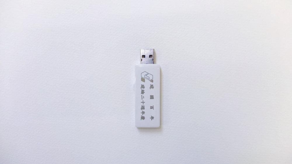 USB No.8