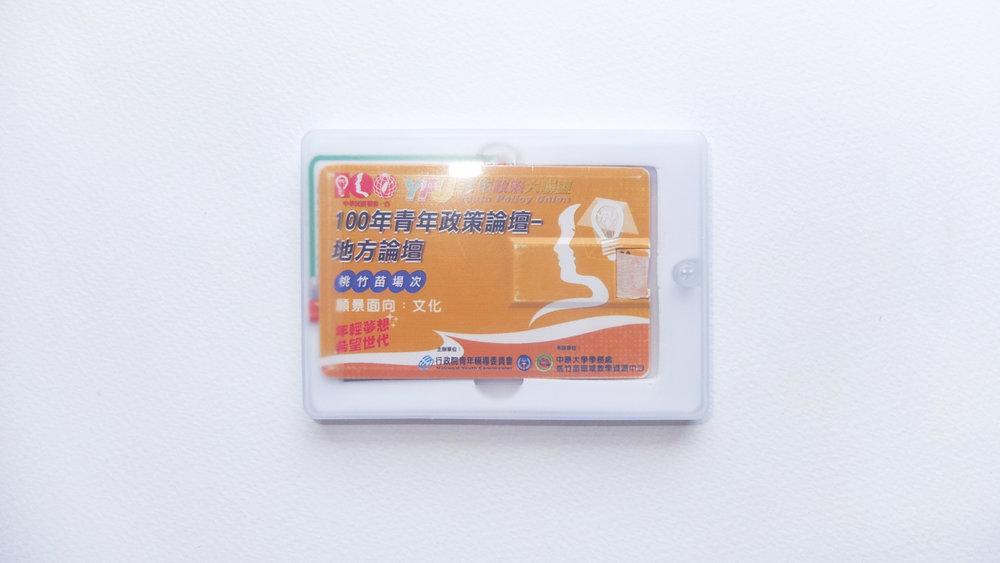 USB No. 29