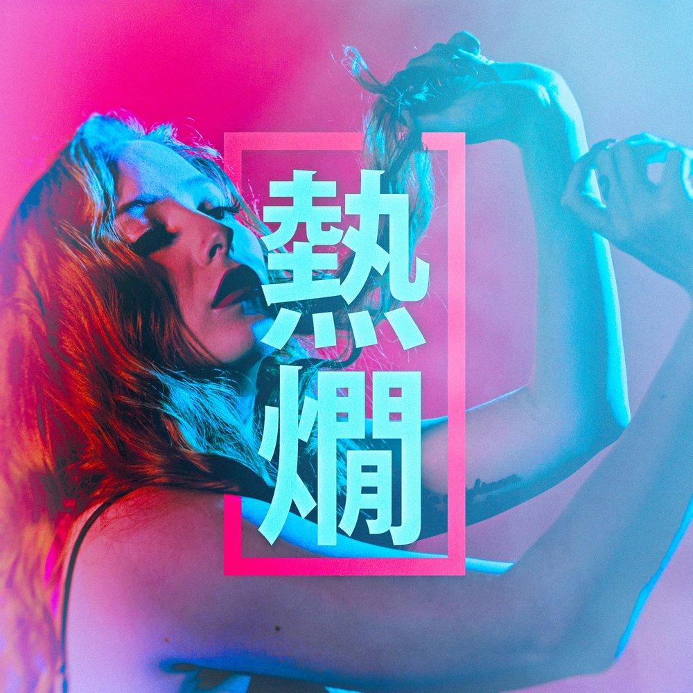 Hot Sake - Alex's newest studio playlist