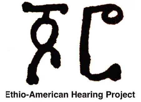 Ethio-American Hearing Project