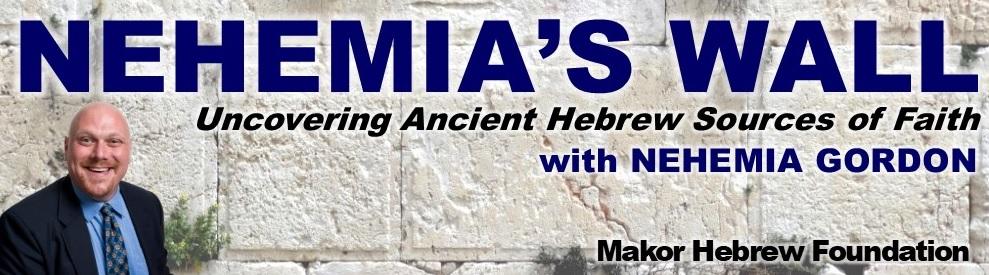 nehemias wall.jpg