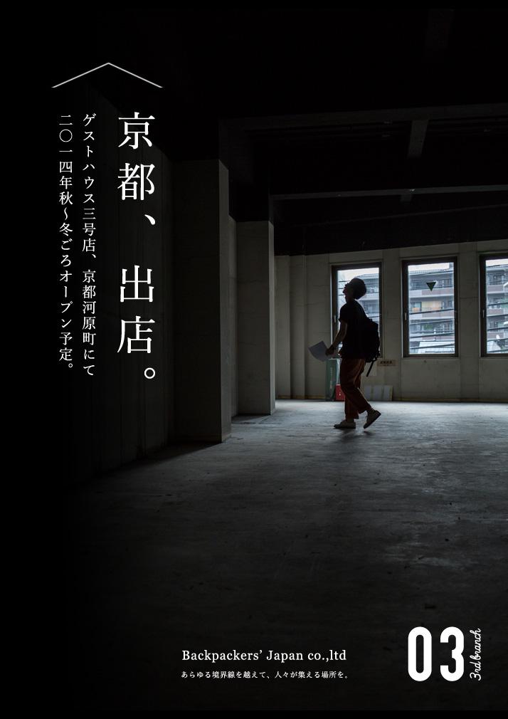 kyoto0722a.jpg
