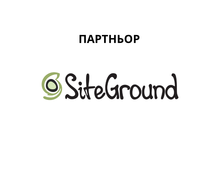 siteground-home.png