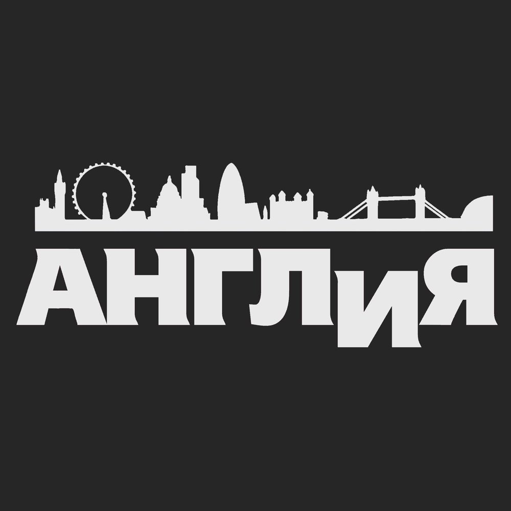In Russian