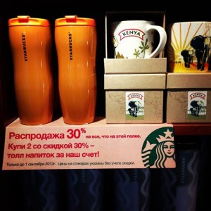 Starbucks Russia Facebook - Kenya Mug - 22 August 2013