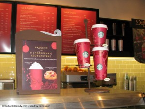 IMG_6747 Starbucks Bulgaria - Holiday - Teodora