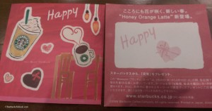 IMAG0889 Happy Card starbucks japan