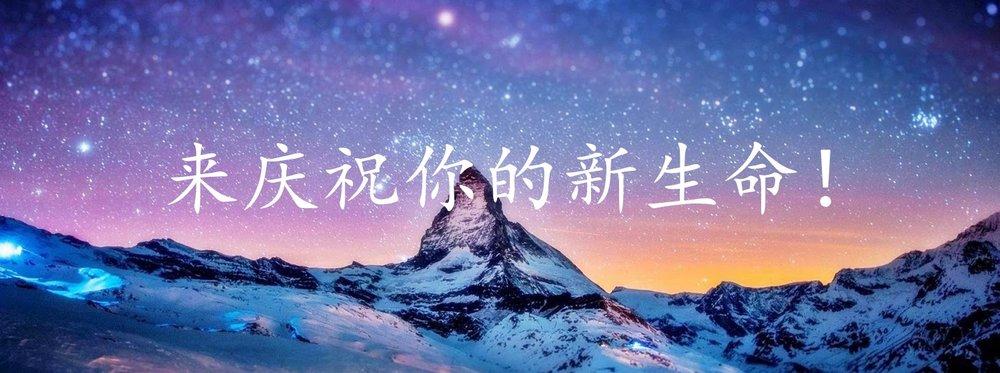 庆祝横幅与山和星空银河背景摄影