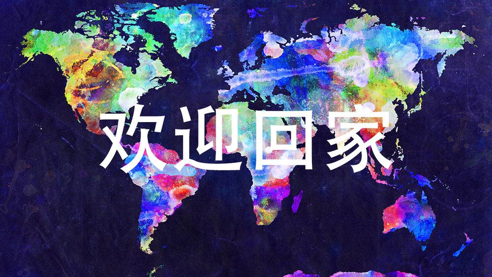 世界各地的世界各地的地图,欢迎回家