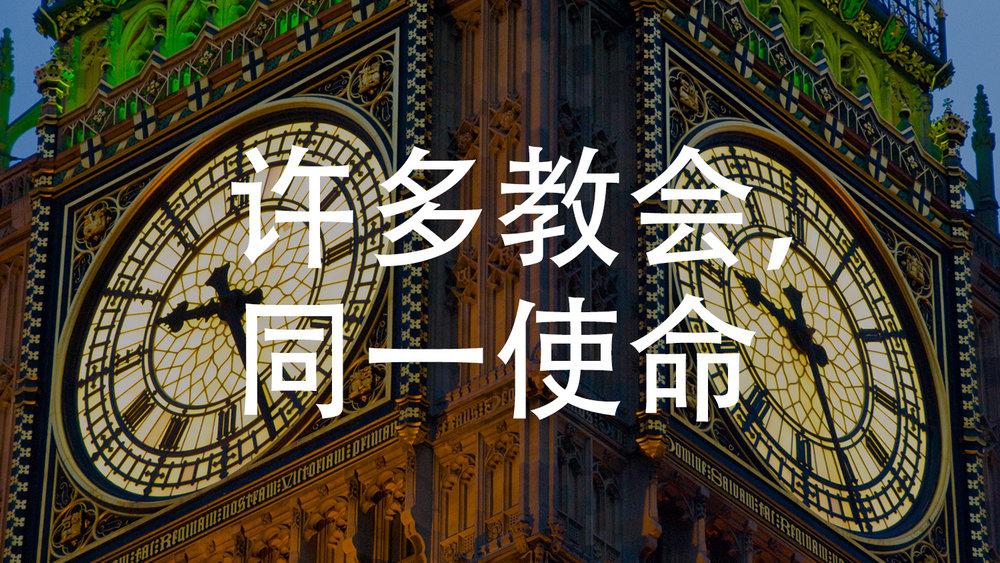 在伦敦英格兰的大本钟钟前的任务教堂