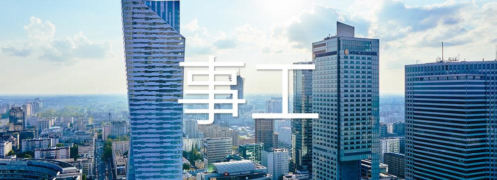 在阳光明媚的城市建立摩天大楼,与部委有联系