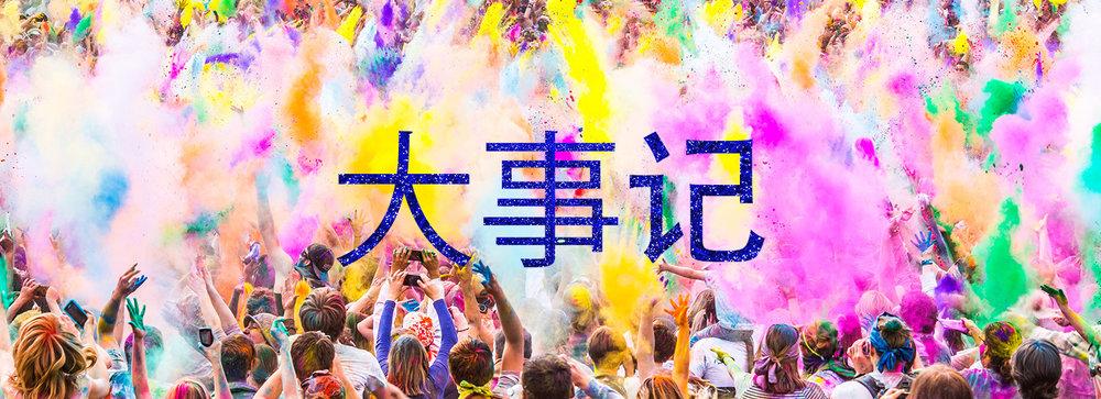 众多的人们在色彩节日期间玩得开心,展现了活动和庆祝活动