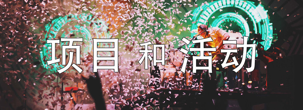 音乐家在舞台上玩五彩纸屑,同时教音乐课