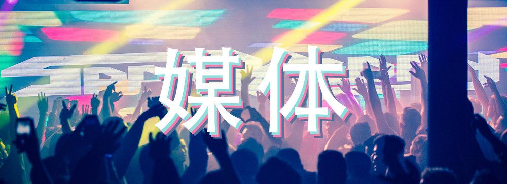 激动人心的音乐活动在音乐会上观看视频和媒体