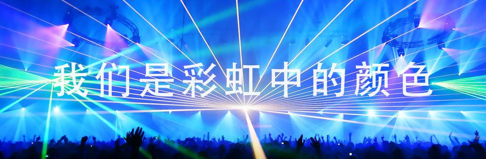 大型群众派对音乐庆典专辑歌词彩虹