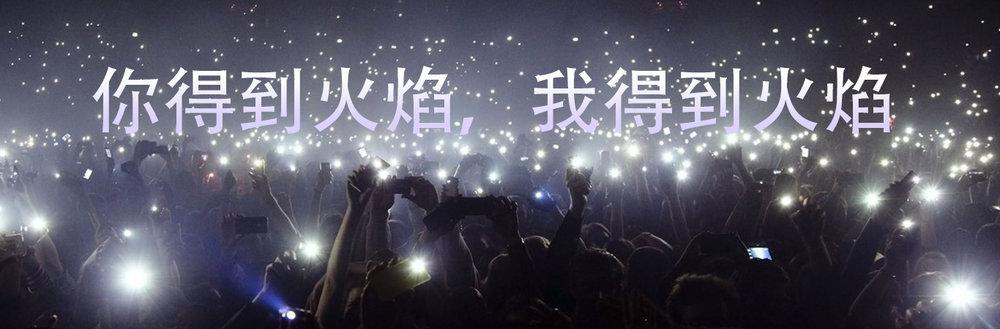音乐歌词与大群人在音乐会庆典使用手机手电筒