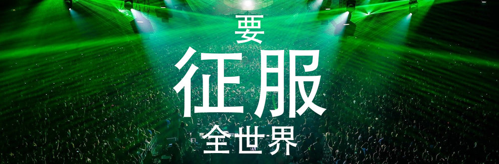音乐会庆典与人跳舞征服歌词