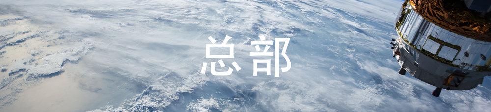 总部位于云端以上的全球教会地球