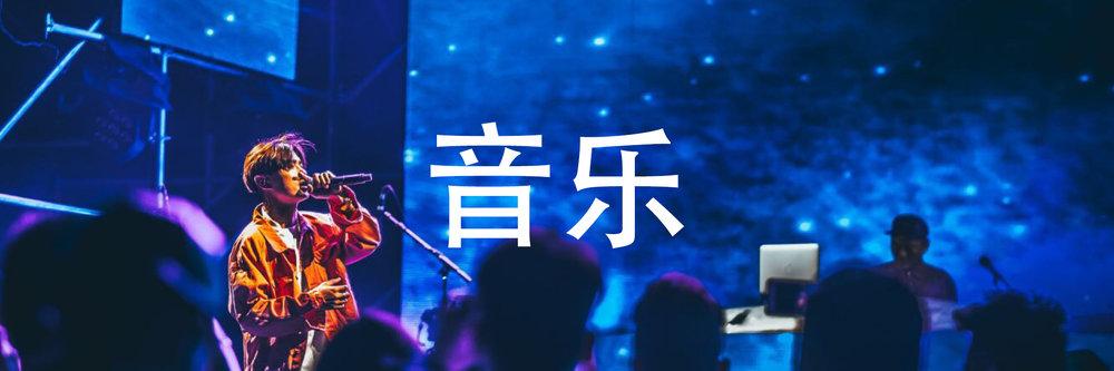Chinese music.jpg