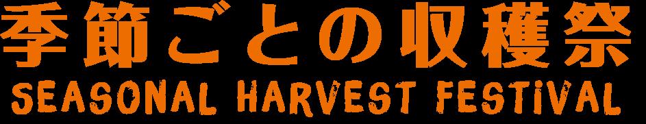 季節ごとの収穫祭