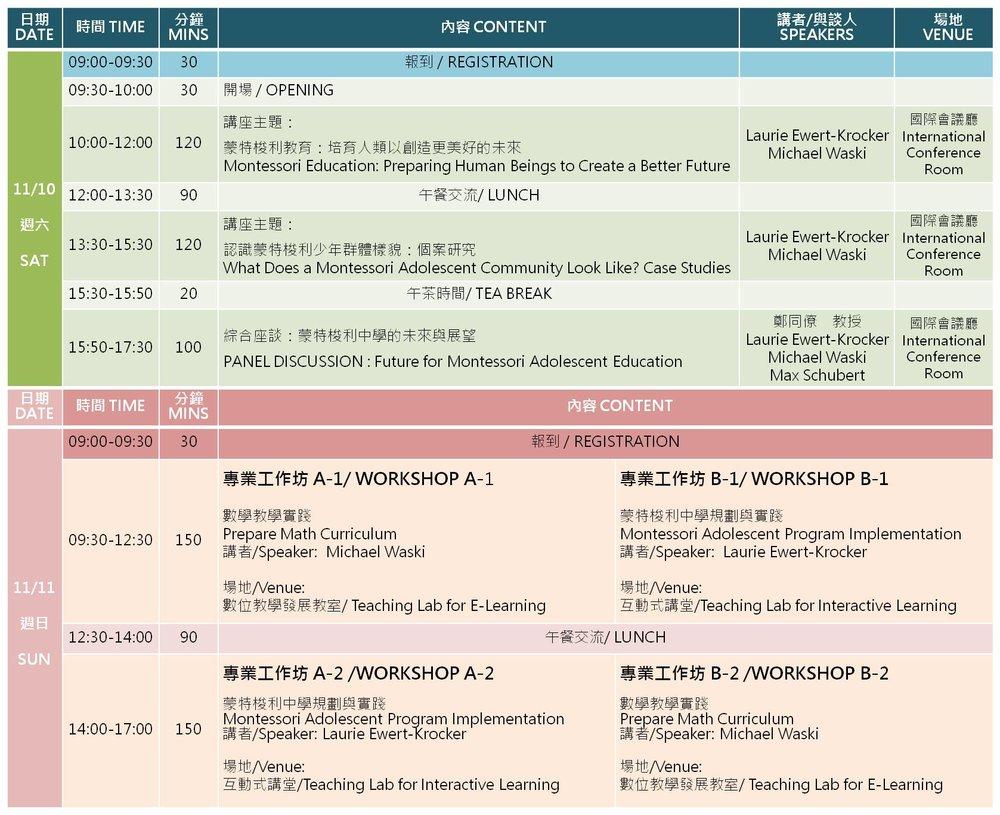活動議程_MPGI_Y2edu.jpg