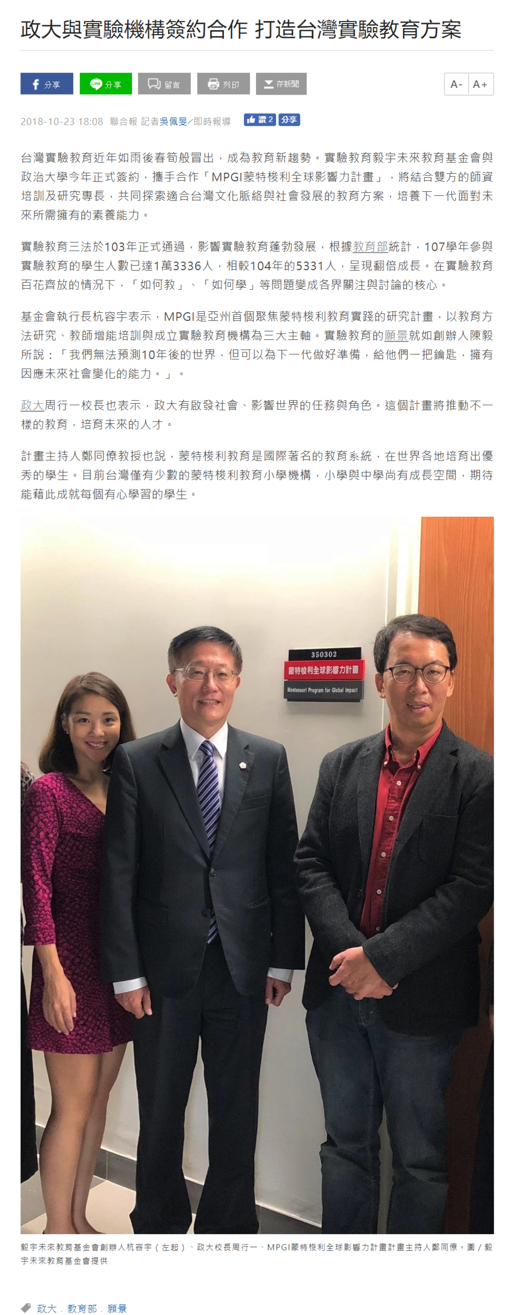 20181023_MPGI簽約_聯合報_毅宇基金會_y2edu.png