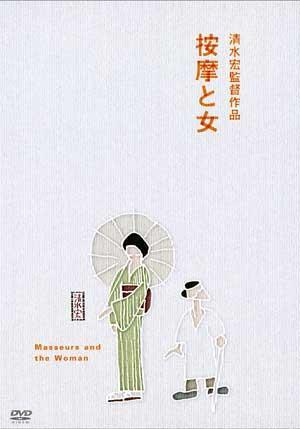 anma_to_onna_the_masseurs_and_a_woman-411651894-large.jpg