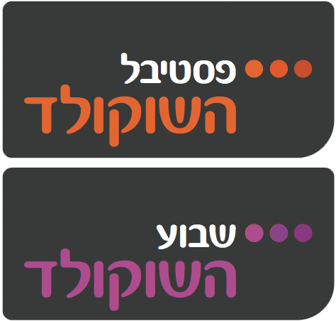 Website content - Israel's Chocolate week 2013Israel's Chocolate festival 2013
