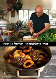 Erez Komarovsky cooks & bakes - Ingredients glossary text & photography, photoshoot prepKeter books 2011