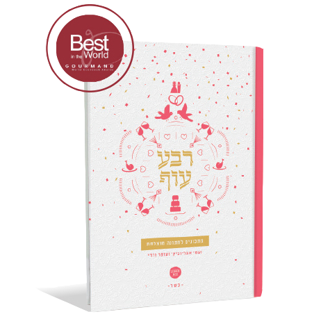 The Jewish wedding cookbook - Nomi Abeliovich & Ofer VardiLunchBox publishing house 20152nd place winner in the Gourmand Cookbook Awards Best Jewish Cookbook category, 2016