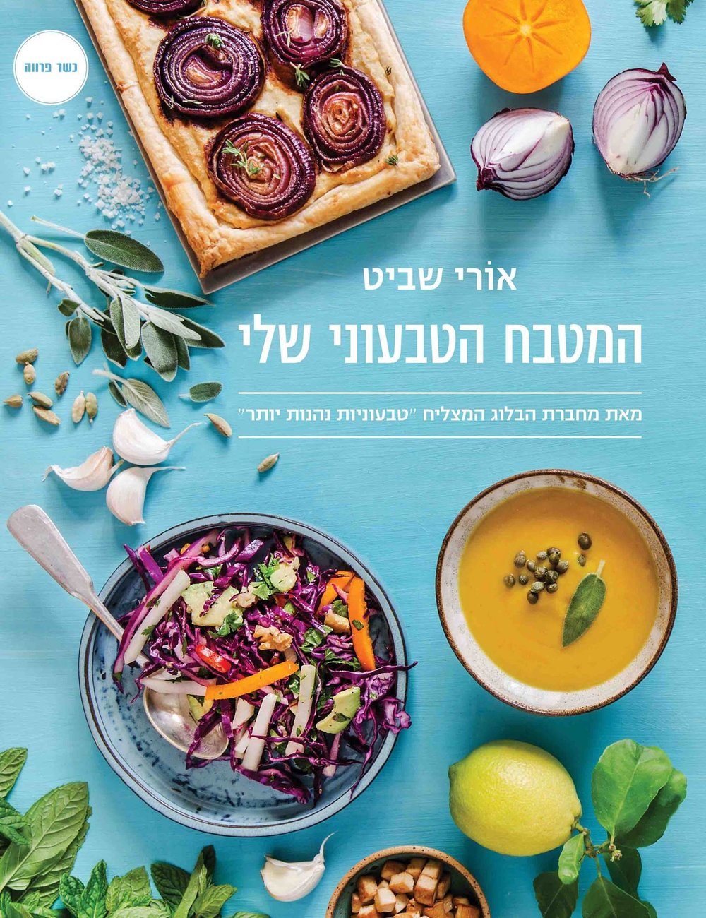 Editor - My Vegan Kitchenby Ori ShavitSteimatzky Publishing House, 2018