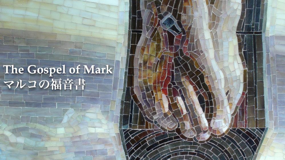 """マルコの福音書 The Gospel of Mark   「イエスとは一体誰?」「今の私の人生とどんな関わりがあるの?」マルコの福音書は、イエスの人生、死、そして復活についての歴史的に信頼できる書物です。6ヶ月以上に渡って、私たちはイエスの人格を調べ、どのように彼が私たちの人生を永遠により良いものに変えてくれるのかを見ていきました。 Who is Jesus?"""" """"What does that mean for my life today?"""" The Gospel of Mark is a historically reliable account of the life, death, and resurrection of Jesus. For over six months we investigated the identity of Jesus and saw how he changes our lives for the better forever."""