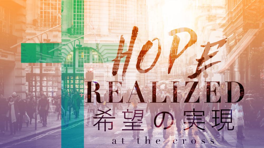 希望の実現 Hope Realized   私たちは人生で現実的な問題を抱えています。しかし、どのような希望がそこにあるのでしょうか。イエスキリストの十字架で、希望は実現されました。この6つのパートに分かれたメッセージシリーズでは、十字架でイエスが成し遂げたことと、それが今日の私たちの人生にどのように影響するのかを探求します。 We have real problems in our lives. But what hope is there? Hope became reality at the cross of Jesus Christ. This six-part message series explores what Jesus accomplished at the cross and how that affects our lives today.