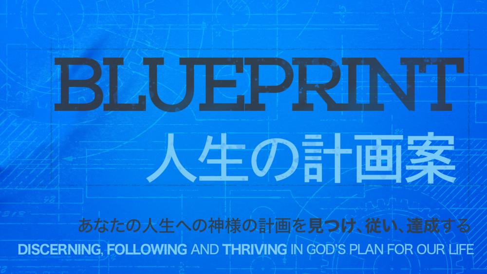 人生の計画案 Blueprint   どの方向にいけばいいのだろう?どの道に行くのがベストなのか、どうやってわかるんだろう?神様はあなたの人生に計画を持っています。そして神様の計画が1番いいものです!このシリーズでは、私たちの人生に対する神様の計画を、どの様に私たちが理解し、従い、達成していくのかを知るために、ネヘミヤ書を探求します。 What direction should I go? How do I know which way is best? God has a plan for your life. And his plan is best! This series explores the book of Nehemiah to see how we can discern, follow, and thrive in God's plan for our life.