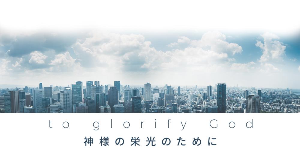 神様の栄光のため To Glorify God   マスタードシードネットワークのミッションは、日本の都市部に福音中心の教会を開拓することを通して弟子を作り、神に栄光を捧げることです。 The Mission of Mustard Seed Network is to glorify God by making disciples through planting gospel-centered churches in urban Japan.