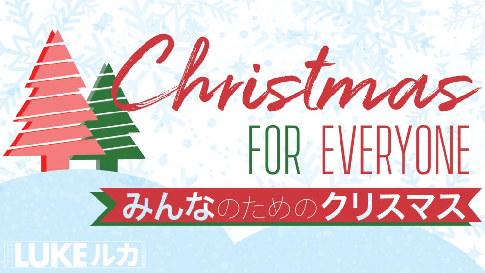 みんなのためのクリスマス Christmas for Everyone     クリスマスはイエスの誕生ーつまり、私たちを罪から救い、神様と和解させるために、神様の御子がこの世に来たことをお祝いする日です。クリスマスのいい知らせはみんなのためのものです。これはルカによる福音書にあるイエスの人生を見ていく4つのシリーズの1つ目です。 Christmas celebrates the birth of Jesus--the Son of God coming into the world to save us from sin and reconcile us to God. The good news of Christmas is for everyone. This is the first of four series investigating the life of Jesus in The Gospel According to Luke