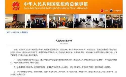 (中国驻纽约总领事馆网站截图)