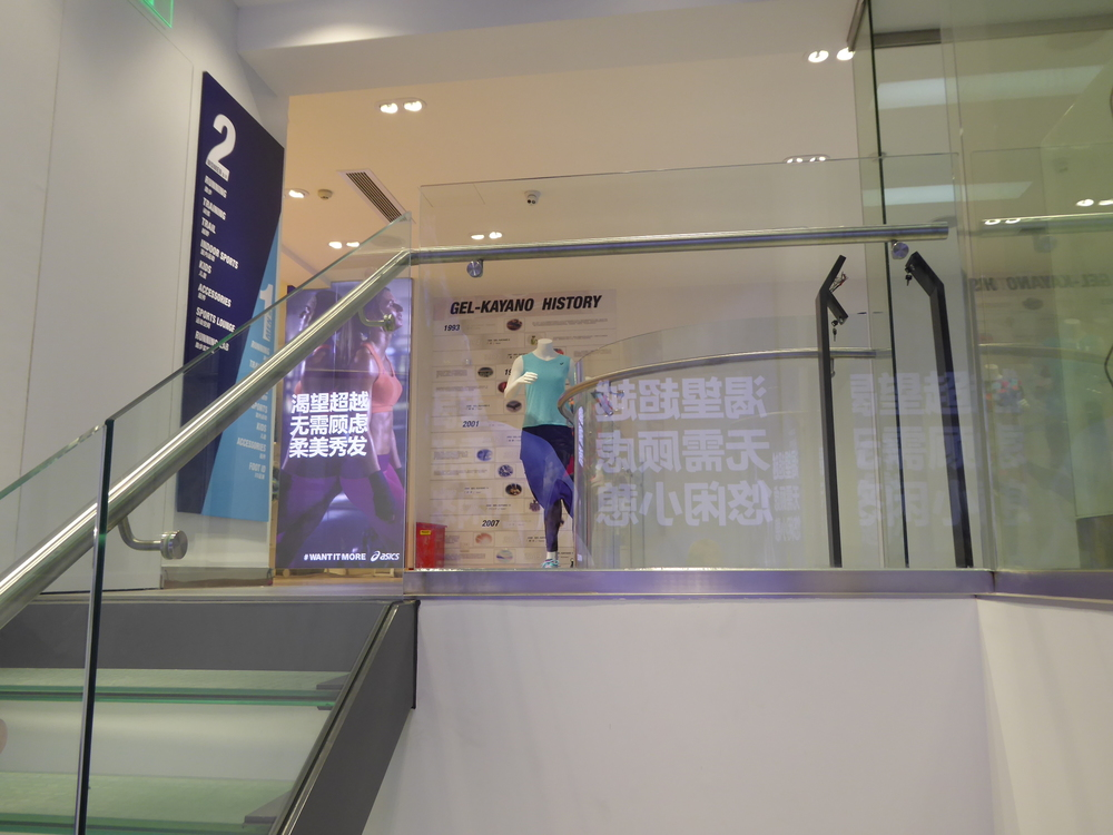 ASICS Shanghai flagship store