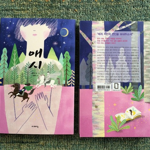 Korean edition of ASH, published by Imagine Books