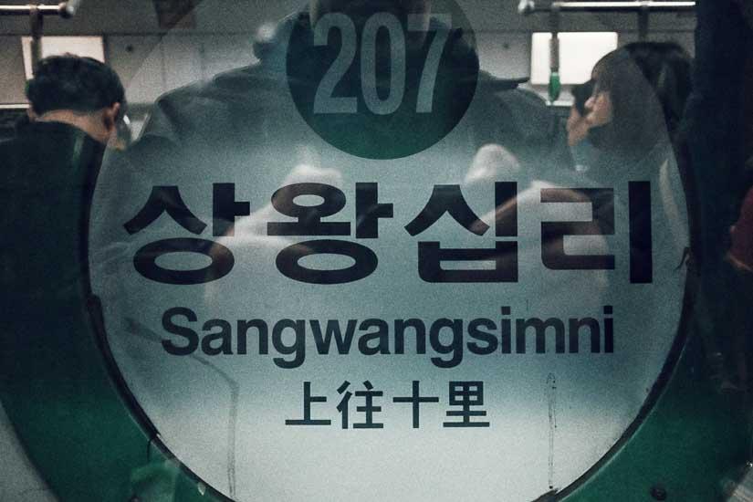 Sangwangsimni