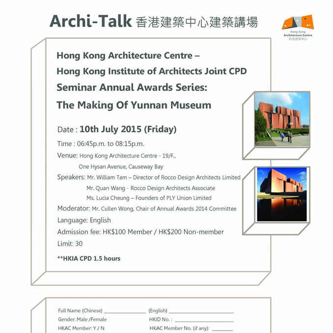 Hong Kong Architecture Centre – Hong Kong Institute of Architects Joint CPD Seminar Annual Awards Series: The Making Of Yunnan Museum 10 Jul 2015