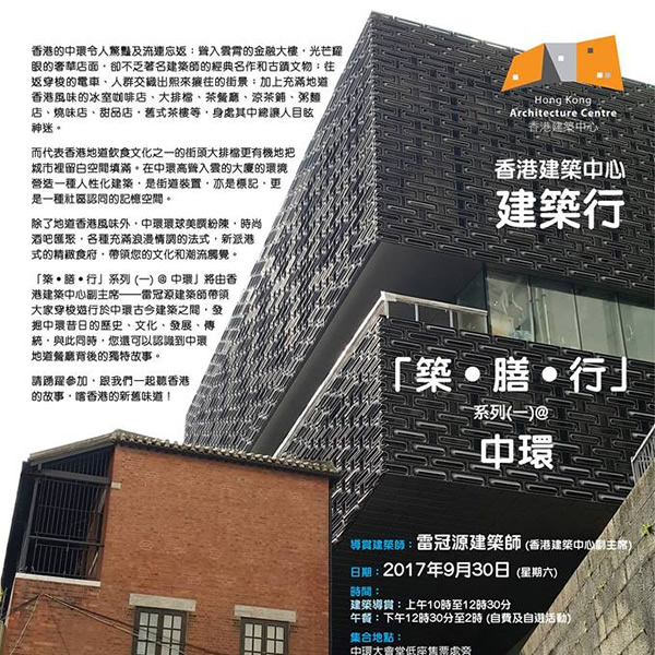 HKAC Archi-Walk and Eat Series I: Central 30 Sep 2017
